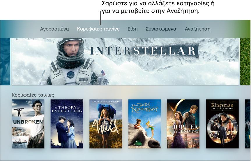 Οθόνη Αφετηρίας ταινιών iTunes