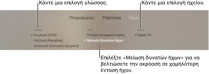 Οθόνη αναπαραγωγής που εμφανίζει το αναπτυσσόμενο μενού «Ήχος» και επιλεγμένη τη «Μείωση δυνατών ήχων»