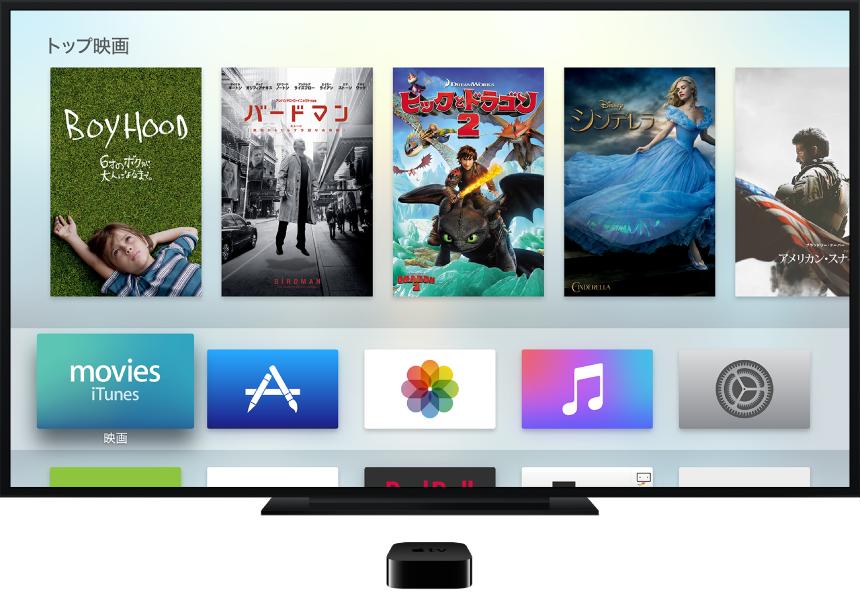 テレビに接続された Apple TV。ホーム画面が表示されています