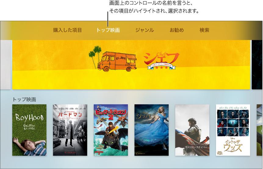 iTunes 映画ストア。声で選択できるメニューコマンドが表示されています