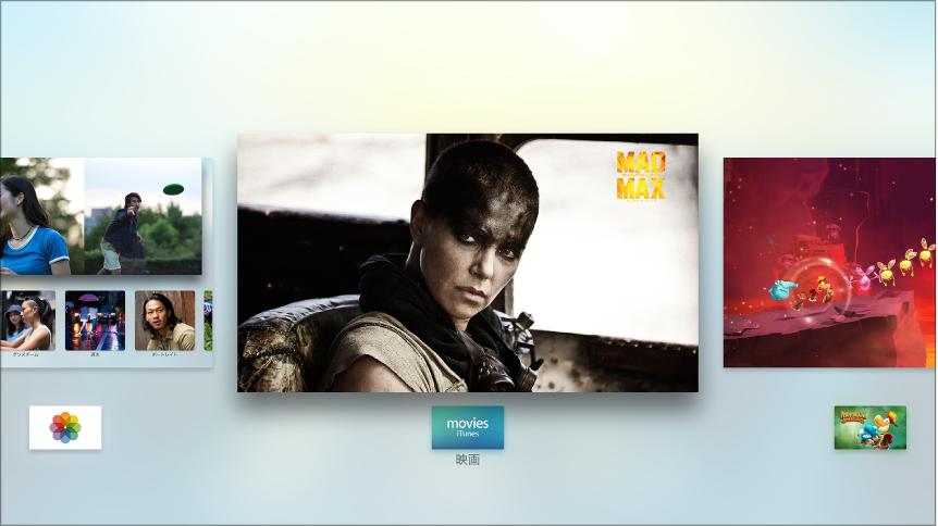 App スイッチャーが表示されている Apple TV 画面