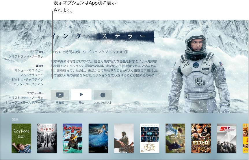 映画の検索画面が表示されている画面。