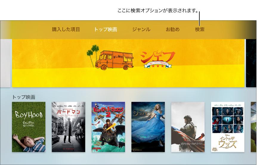 App の「検索」オプションが表示されている画面