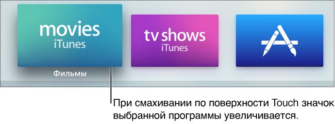 Выбранная программа на экране «Домой»