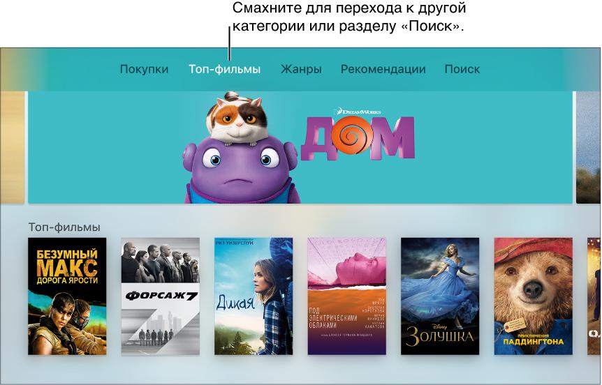 Экран «Домой» iTunes Movies