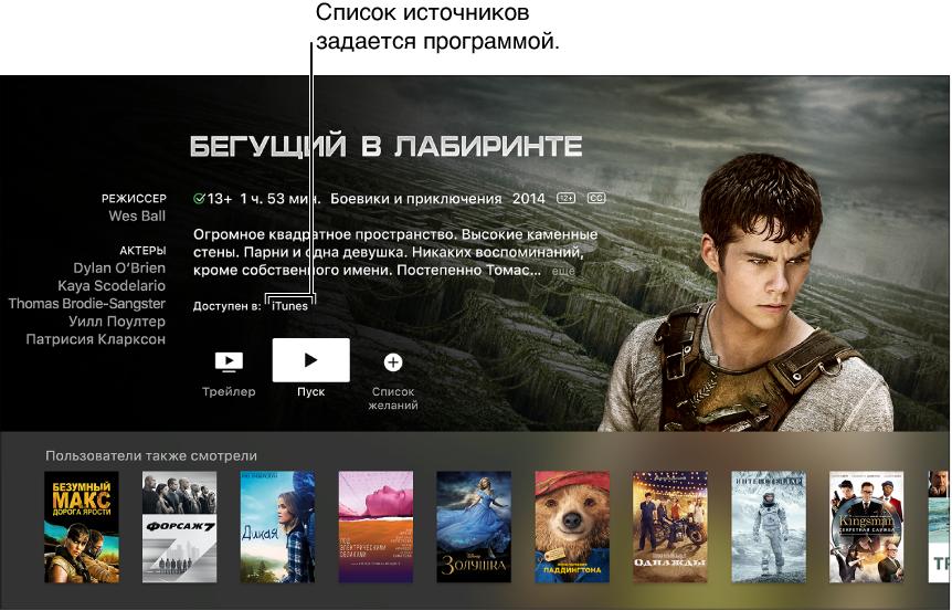 Изображение экрана с результатами поиска фильмов.