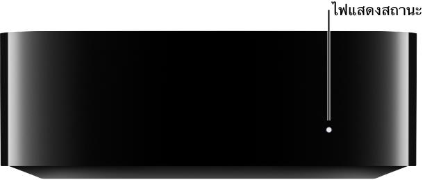 Apple TV ที่มีคำอธิบายไฟสถานะ