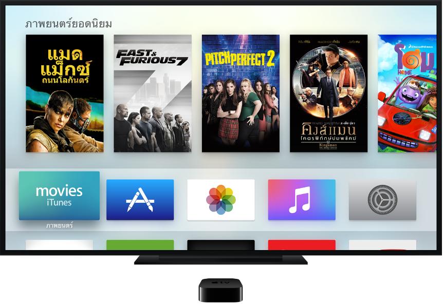 Apple TV ที่เชื่อมต่ออยู่กับโทรทัศน์ซึ่งแสดงหน้าจอเริ่มต้นอยู่