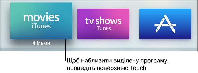 Вибрана програма на початковому екрані