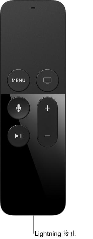 顯示 Lightning 連接器的遙控器影像