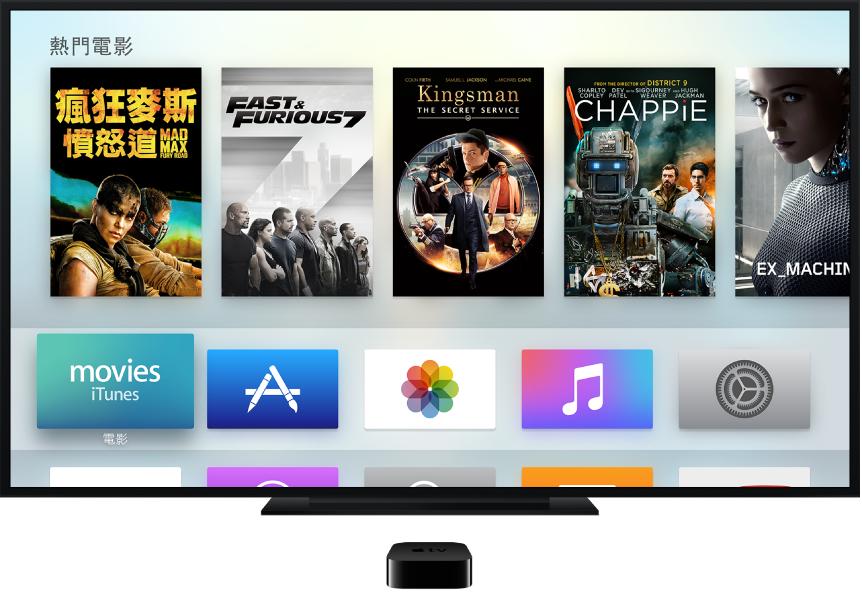 連接到電視的 Apple TV 並顯示主畫面