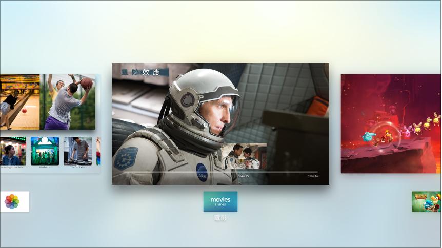 顯示「App 切換器」的 Apple TV