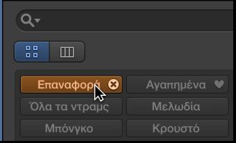Εικόνα. Κουμπί «Επαναφορά» στην Περιήγηση loop.