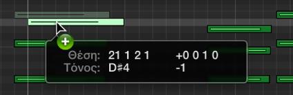 Εικόνα. Μεταφορά με πατημένο πλήκτρο Option για αντιγραφή μιας νότας στο Πρόγραμμα επεξεργασίας πιάνου
