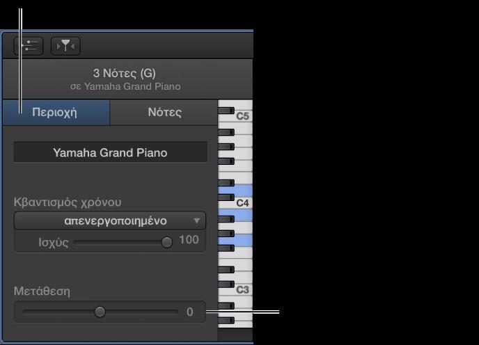 Εικόνα. Επιθεωρητής του προγράμματος επεξεργασίας πιάνου που εμφανίζει την καρτέλα «Περιοχή» και το ρυθμιστικό τονικής μεταφοράς
