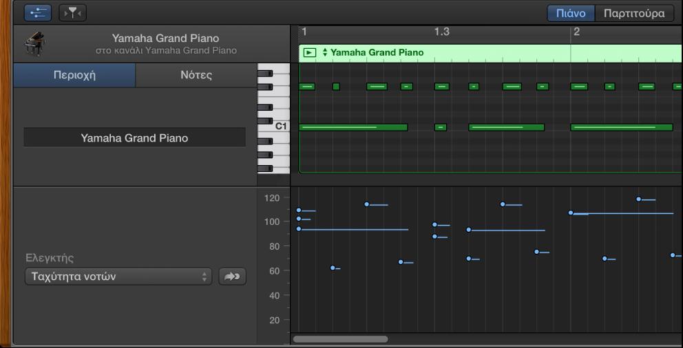 Εικόνα. Περιοχή σχεδίασης MIDI στο πρόγραμμα επεξεργασίας πιάνου