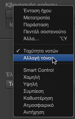 Εικόνα. Το αναδυόμενο μενού «Σχεδίαση MIDI» που εμφανίζει τύπους ελεγκτή