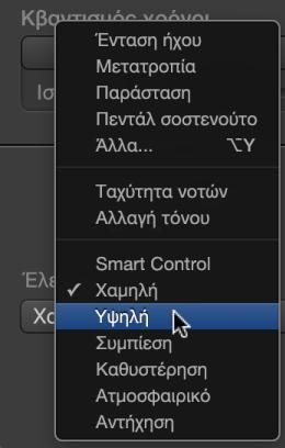 Εικόνα. Το αναδυόμενο μενού «Σχεδίαση MIDI» που εμφανίζει τύπους Smart Control