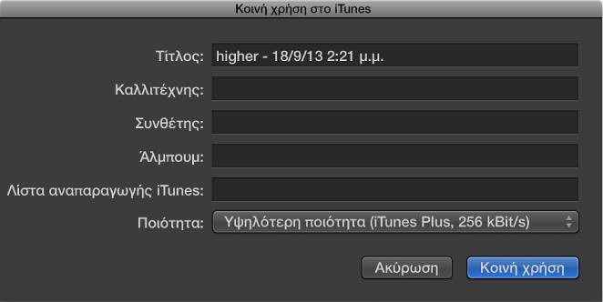 Εικόνα. Πλαίσιο διαλόγου «Κοινή χρήση στο iTunes».