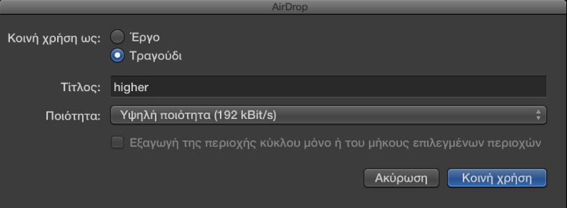 Εικόνα. Πλαίσιο διαλόγου AirDrop.