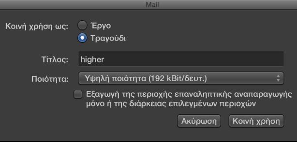 Εικόνα. Πλαίσιο διαλόγου MailDrop.