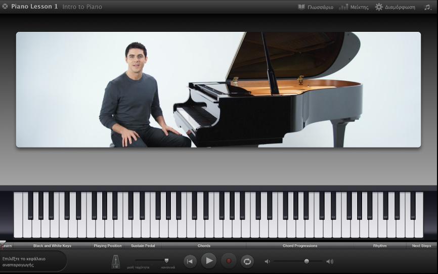 Εικόνα. Προβολή μαθήματος μουσικής