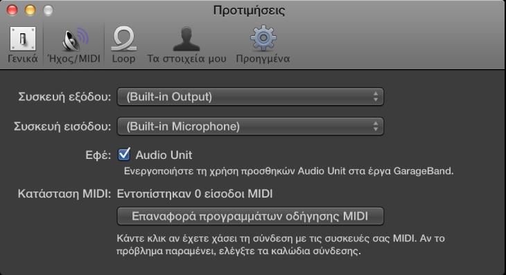 Εικόνα. Προτιμήσεις Ήχου/MIDI.