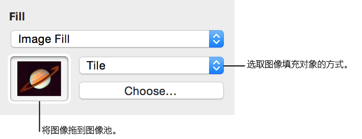 """""""图形""""检查器中""""图像填充""""选项的控制"""