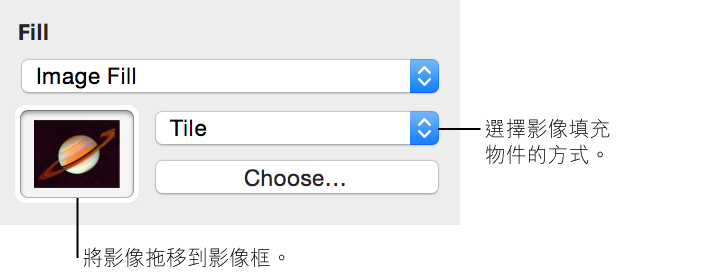 「圖形」檢閱器中的「影像填充」選項控制項目