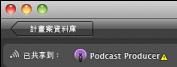 帶有警告符號之 Podcast Producer 圖像的影像。