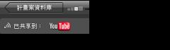 YouTube 圖像的影像