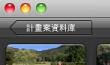 """""""計畫案資料庫""""按鈕的影像"""