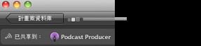 Podcast Producer 圖像的影像。