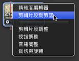 """""""動作""""彈出式選單中""""剪輯片段裁剪器""""已選取的影像"""