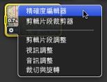 """""""動作""""彈出式選單中選擇""""精確度編輯器""""的影像。"""