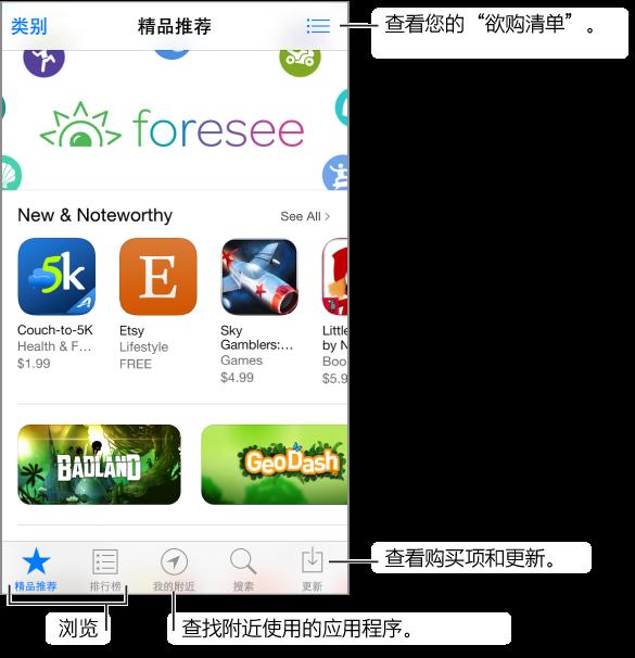 """App Store 的""""精品推荐""""屏幕,显示""""新品推荐""""和""""时下热门""""项目,""""类别""""按钮位于左上角,""""欲购清单""""按钮位于右上角。 底部从左到右是""""浏览器""""、""""排行榜""""、""""我的附近""""、""""搜索""""以及""""更新""""标签。"""