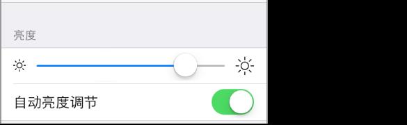"""""""亮度""""滑块和""""自动亮度调节""""开/关设置。"""