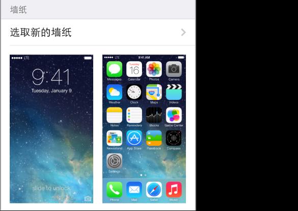 显示当前墙纸的锁定屏幕和主屏幕图像。