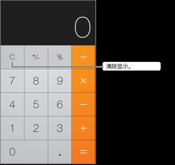 """""""计算器""""屏幕,显示标准功能和数字小键盘。 轻按""""清除""""键以清除结果。"""