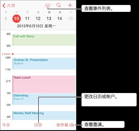 """日视图日历。 轻按""""日历""""按钮以更改日历帐户。 轻按""""收件箱""""以查看邀请。"""