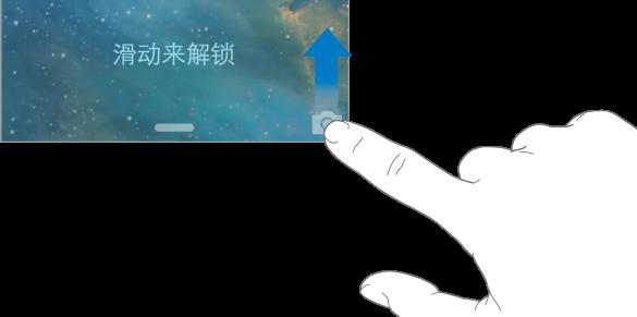 推送锁定屏幕右下角的相机图标可快速访问相机。