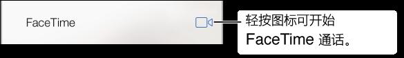 """裁剪的""""通讯录""""屏幕,带有 FaceTime 视频呼叫按钮"""