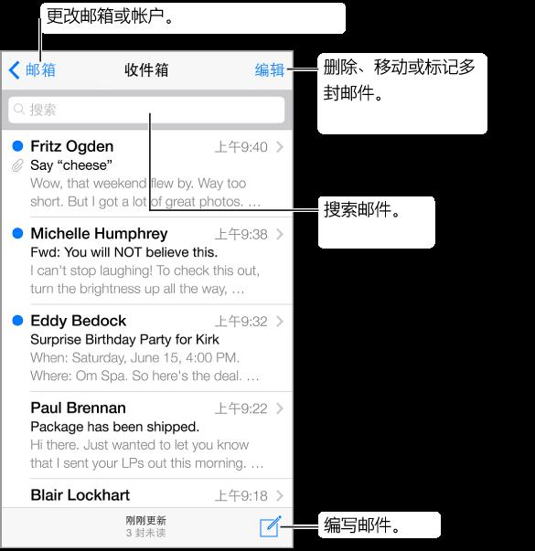 """邮件列表。 轻按""""编辑""""以删除、移动或标记多封邮件。"""