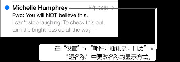 可显示 5 行内容的邮件预览。