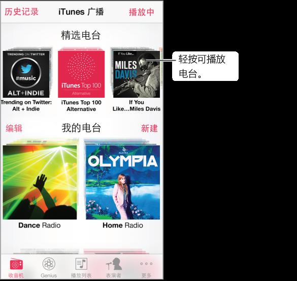 """""""iTunes Radio""""屏幕,左上角带有""""历史记录""""按钮。 屏幕顶部附近是一排精选电台。 精选电台下面是您创建的电台,屏幕的中央左边缘是""""编辑""""按钮。"""