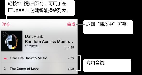 """""""音轨列表""""屏幕的一部分,显示当前专辑封面的音轨。 轻按""""评分""""按钮给歌曲评分,以在 iTunes 中创建智能播放列表。 轻按""""完成""""以返回""""播放中""""屏幕。"""