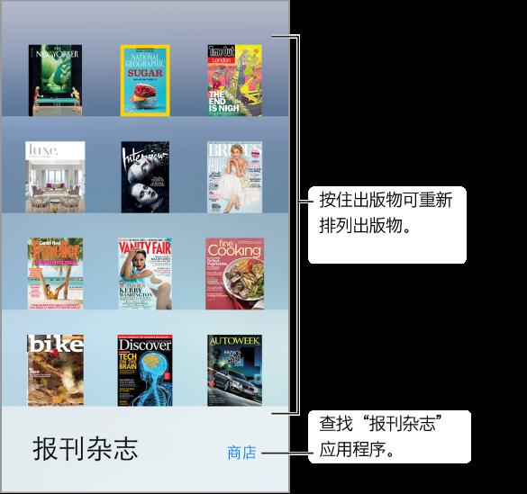 """带有应用程序的""""报刊杂志""""书架。 按住出版物可重新排列书架。 轻按右下方的""""商店""""按钮可查找""""报刊杂志""""应用程序。"""