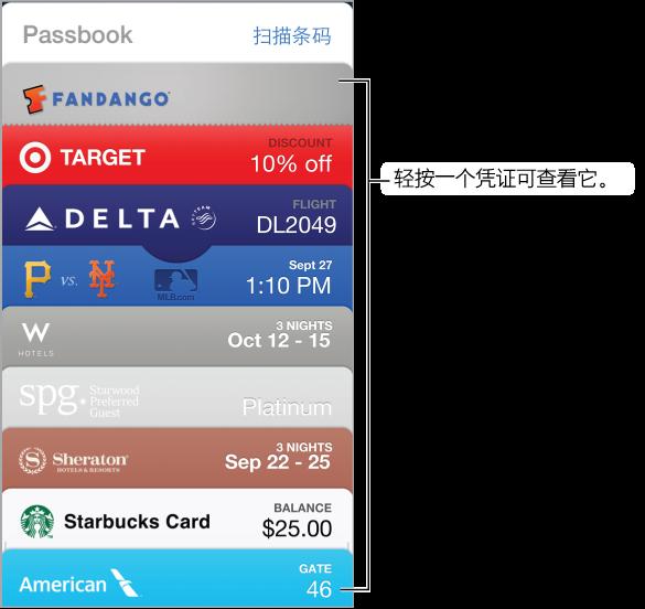 Passbook 在自上而下的屏幕列表中显示了排列在前面的几个凭证。