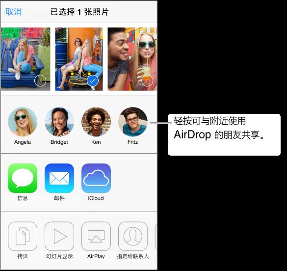 """""""共享""""屏幕,顶部带有照片、附近正在使用 AirDrop 的朋友、共享选项。 其他操作出现在底部。"""