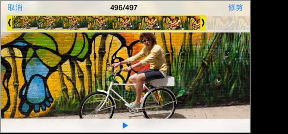 顶部有画面显示窗口的视频。 修剪按钮位于右上角。